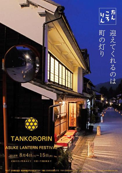 Tankoro201801